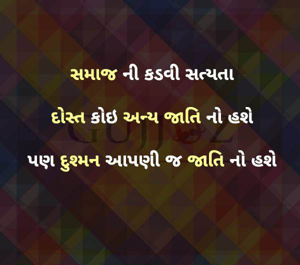 Gujarati-Suvakya-29.jpg