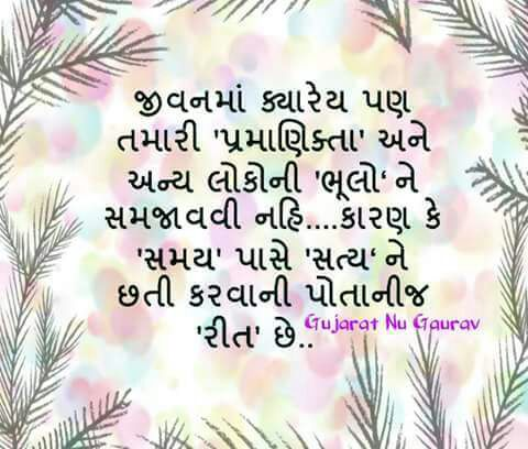 Gujarati-Suvakya-3.jpg