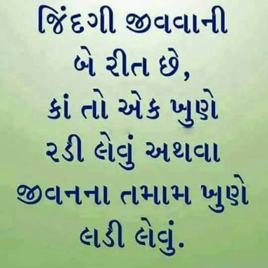 Gujarati-Suvakya-30.jpg