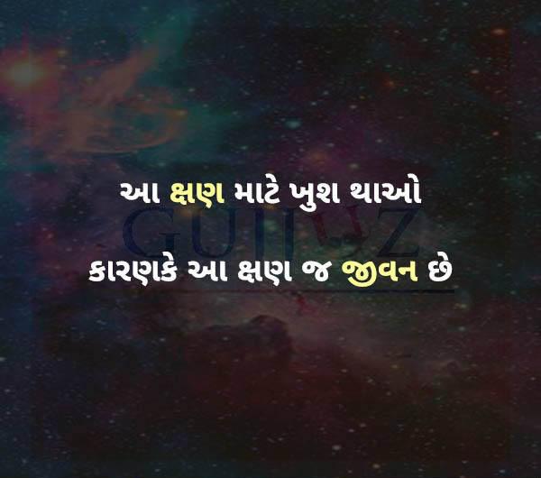 Gujarati-Suvakya-32.jpg