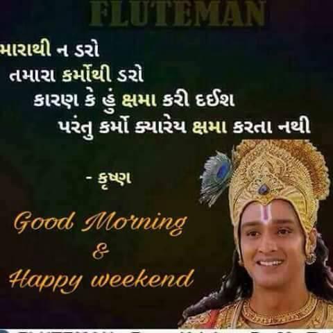 Gujarati-Suvakya-38.jpg