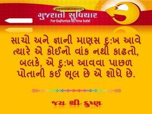 Gujarati-Suvakya-4.jpg