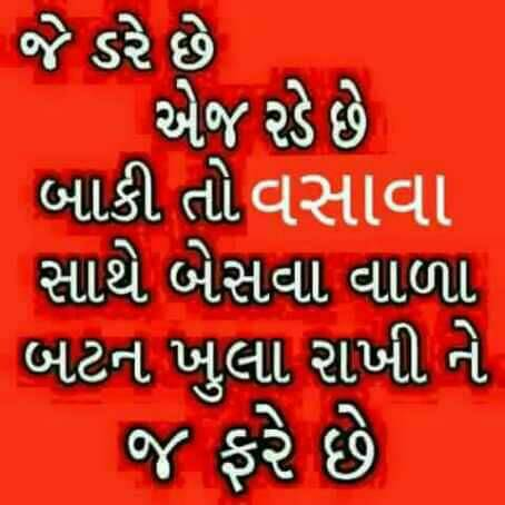 Gujarati-Suvakya-42.jpg