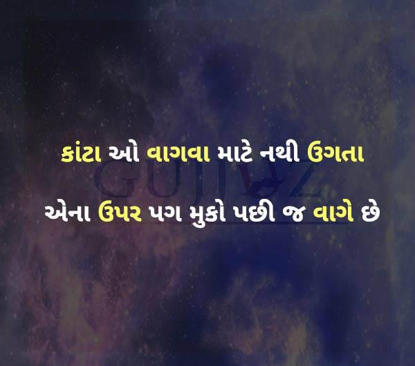 Gujarati-Suvakya-45.jpg