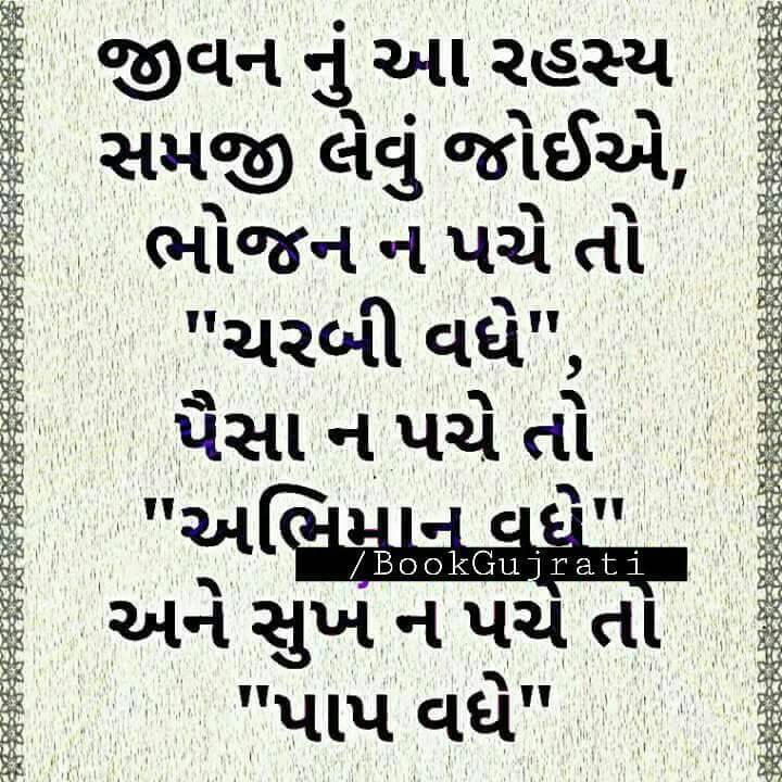 Gujarati-Suvakya-49.jpg