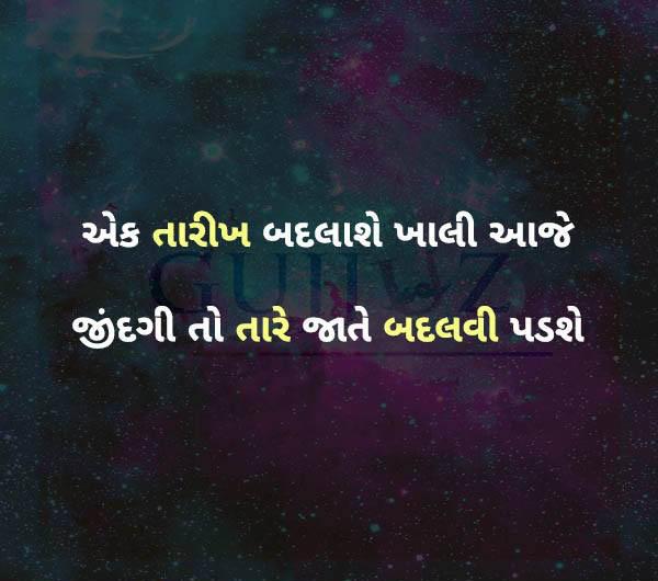 Gujarati-Suvakya-51.jpg
