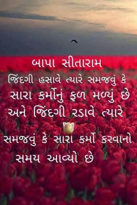 Gujarati-Suvakya-55.jpg