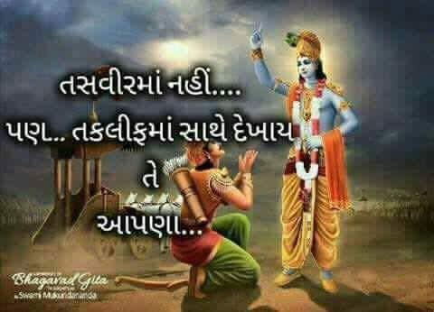 Gujarati-Suvakya-58.jpg