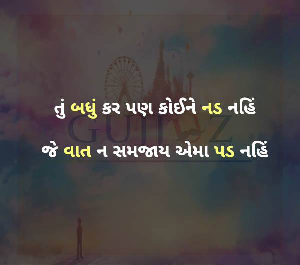 Gujarati-Suvakya-6.jpg