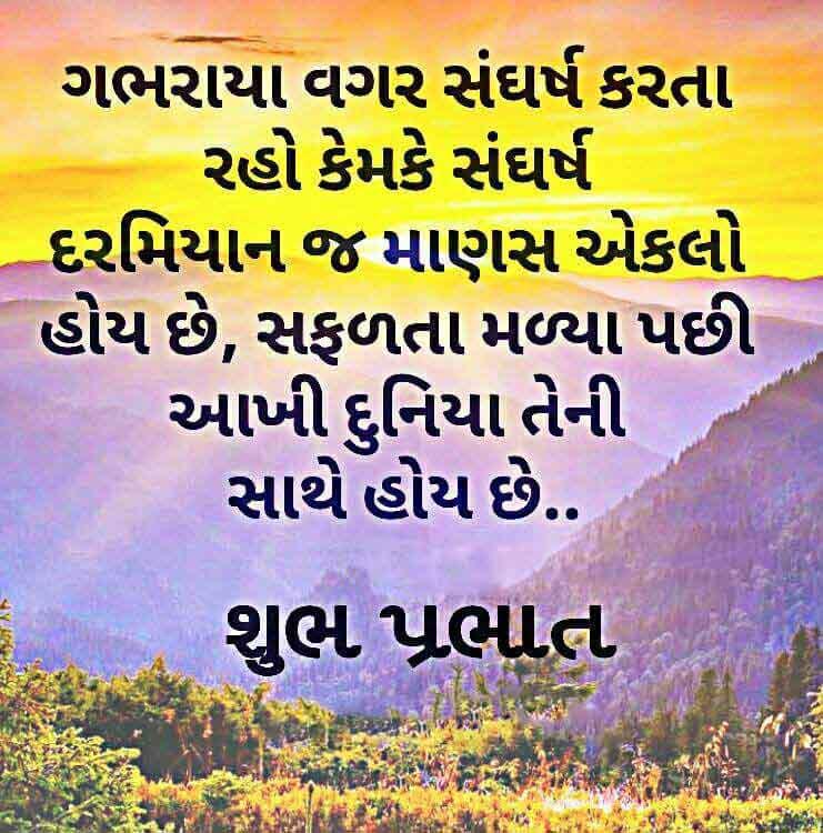 Gujarati-Suvakya-61.jpg