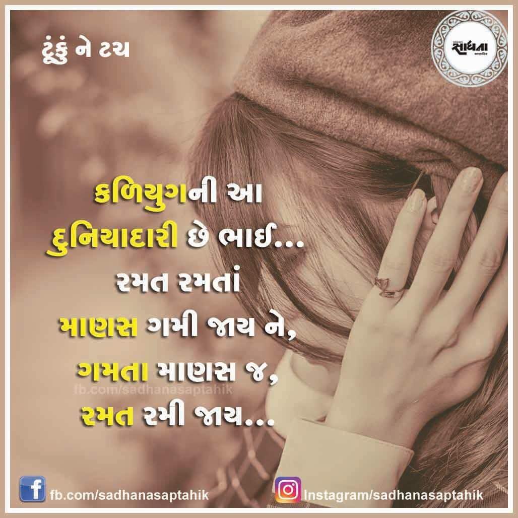 Gujarati-Suvakya-63.jpg