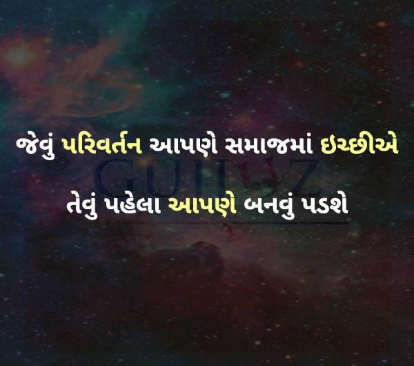 Gujarati-Suvakya-64.jpg