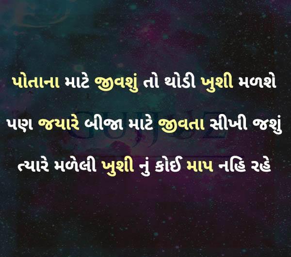 Gujarati-Suvakya-65.jpg