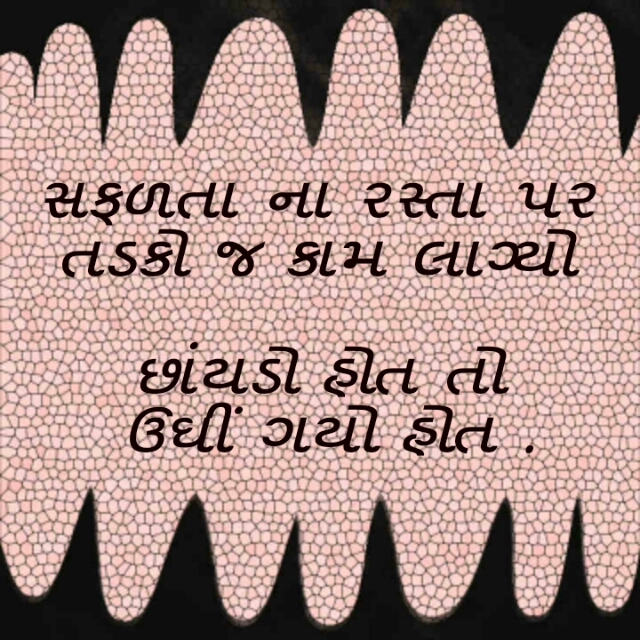 Gujarati-Suvakya-66.jpg