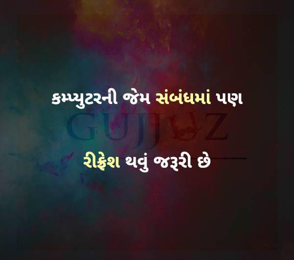 Gujarati-Suvakya-68.jpg
