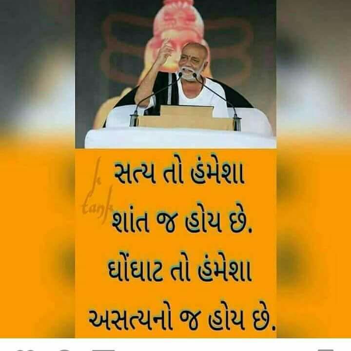 Gujarati-Suvakya-69.jpg