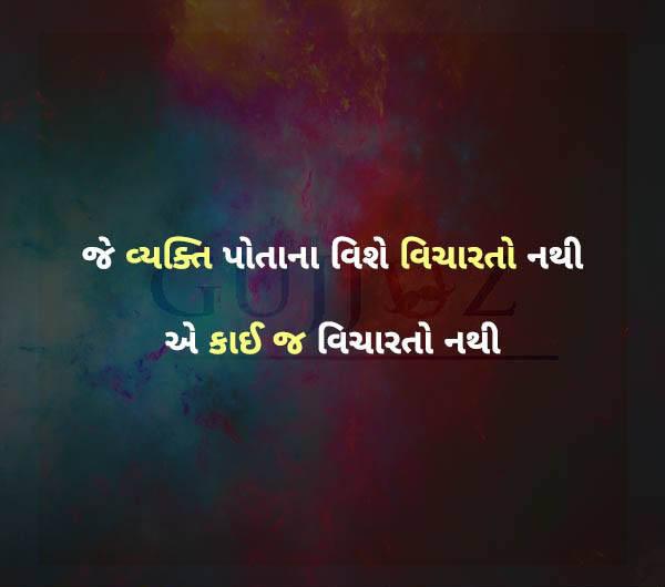 Gujarati-Suvakya-70.jpg