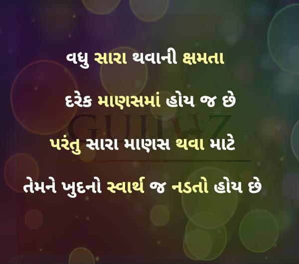 Gujarati-Suvakya-8.jpg