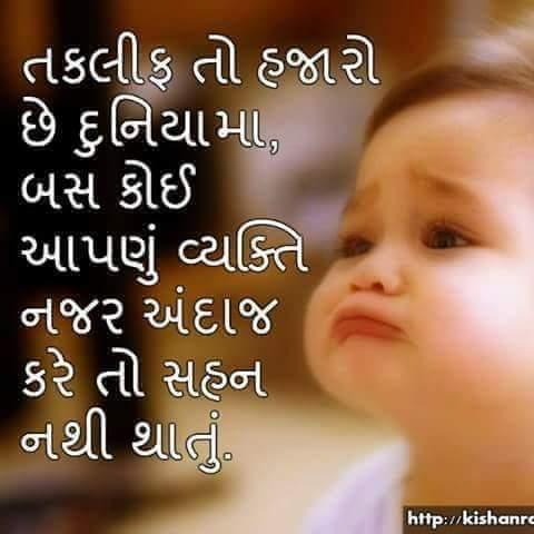 Gujarati-Suvichar-Images-1.jpg
