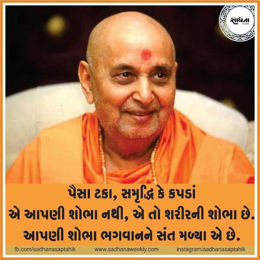 Gujarati-Suvichar-Images-12.jpg