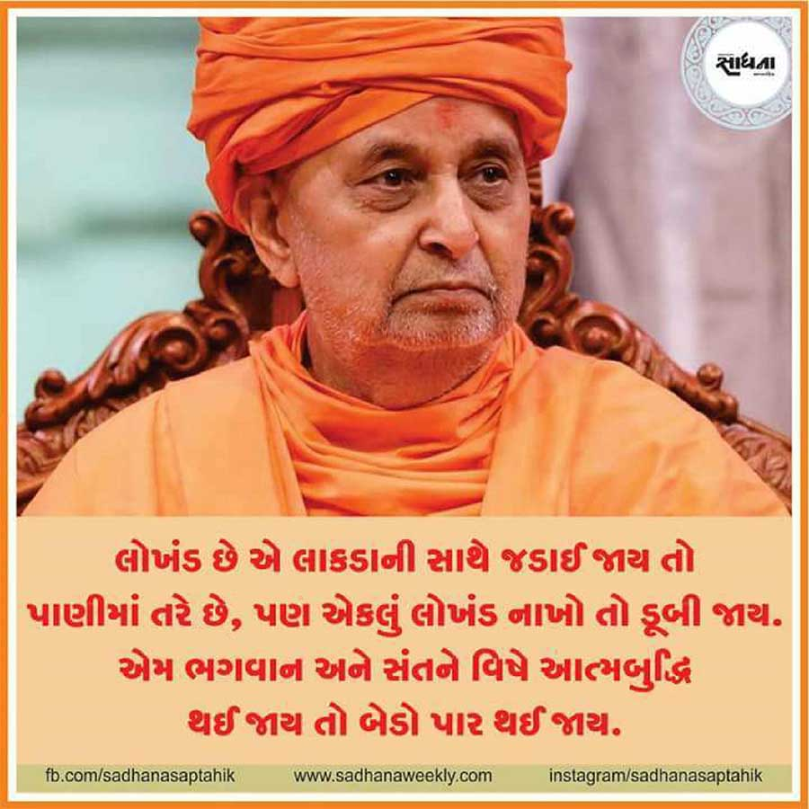 Gujarati-Suvichar-Images-13.jpg