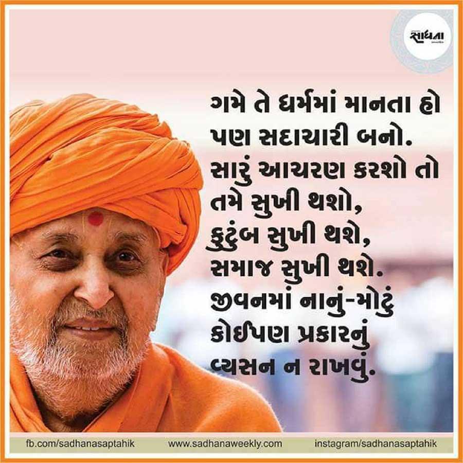 Gujarati-Suvichar-Images-15.jpg
