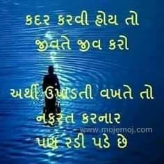 Gujarati-Suvichar-Images-4.jpg