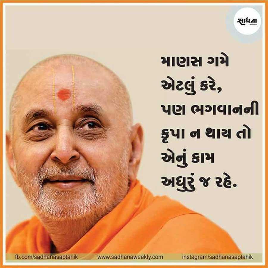 Gujarati-Suvichar-Images-5.jpg