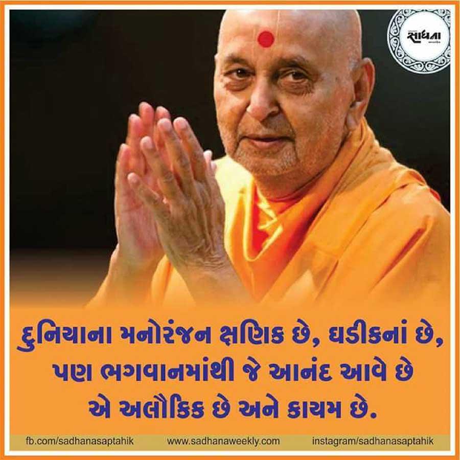 Gujarati-Suvichar-Images-8.jpg