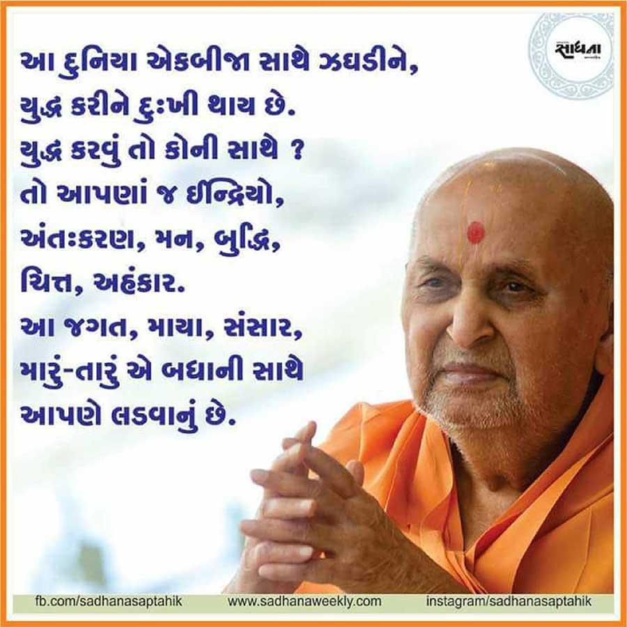 Gujarati-Suvichar-Images-9.jpg