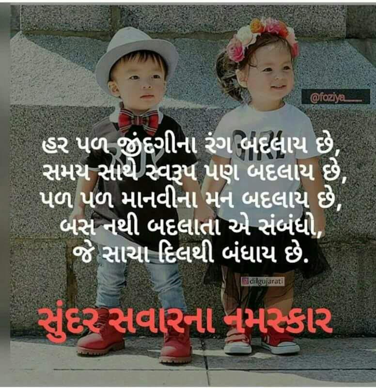 Gujarati-Whatsapp-Status-images-10.jpg