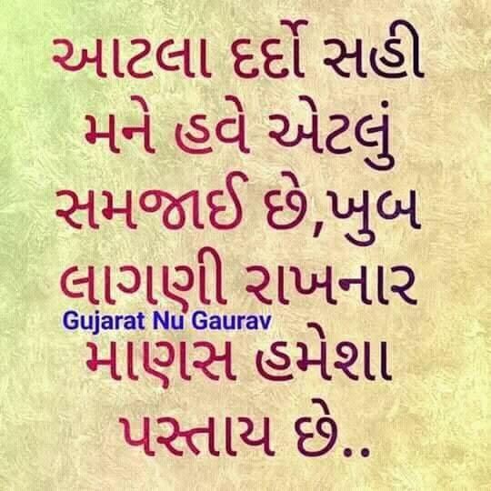 Gujarati-Whatsapp-Status-images-11.jpg