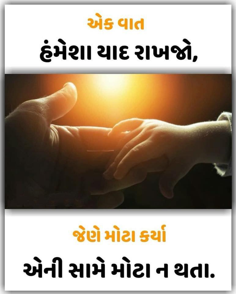 Gujarati-Whatsapp-Status-images-12.jpg