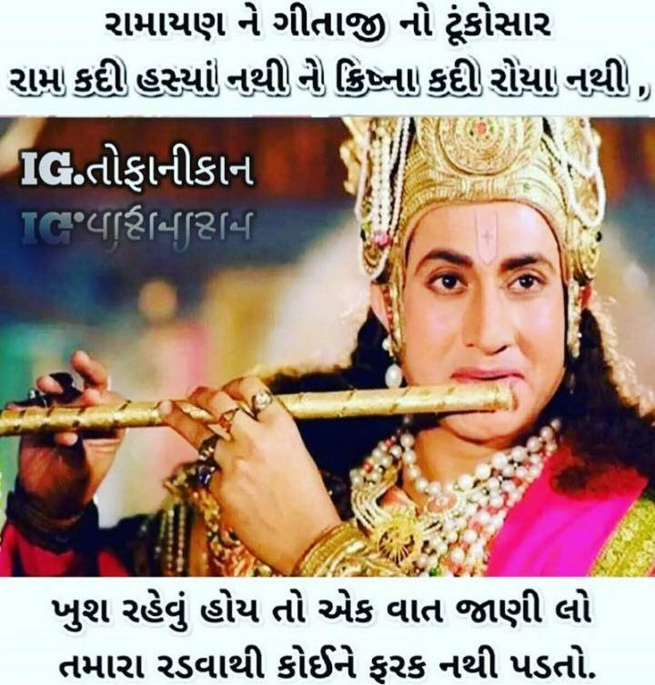 Gujarati-Whatsapp-Status-images-13.jpg