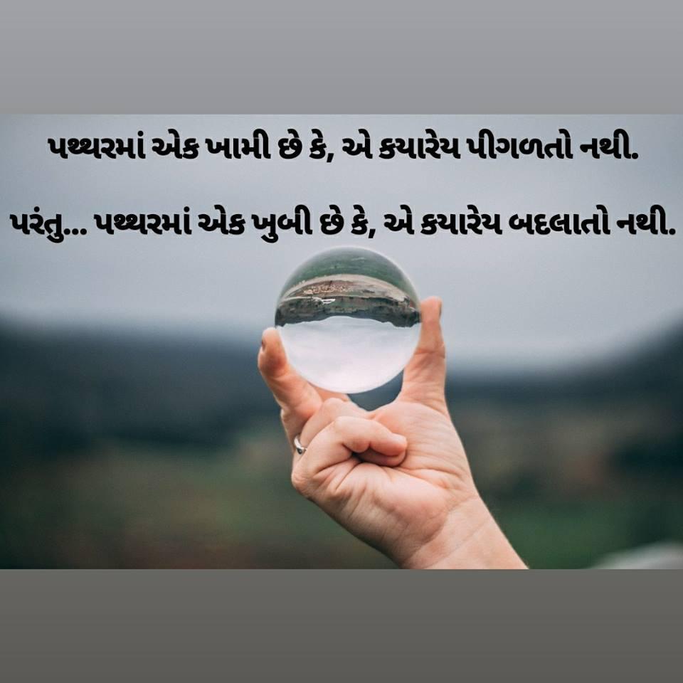 Gujarati-Whatsapp-Status-images-14.jpg