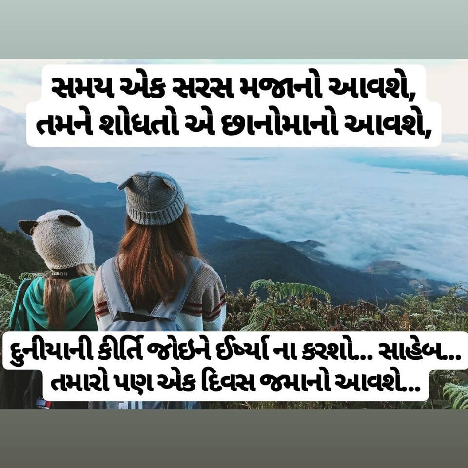Gujarati-Whatsapp-Status-images-15.jpg