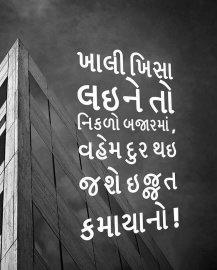 Gujarati-Whatsapp-Status-images-16.jpg