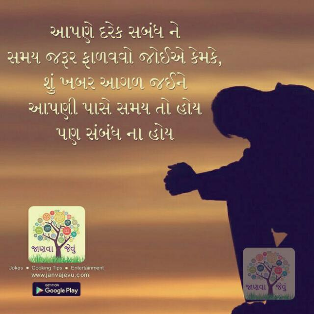 Gujarati-Whatsapp-Status-images-2.jpg
