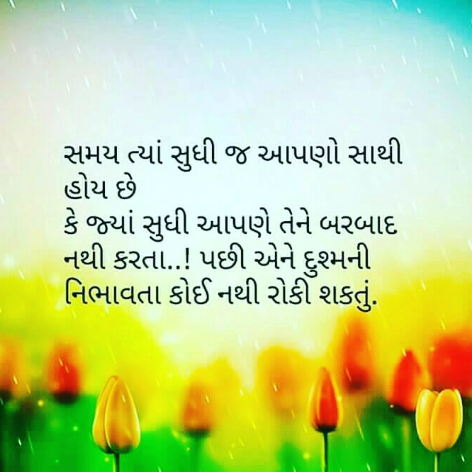 Gujarati-Whatsapp-Status-images-21.jpg