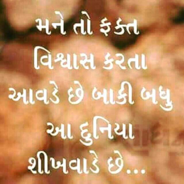 Gujarati-Whatsapp-Status-images-22.jpg