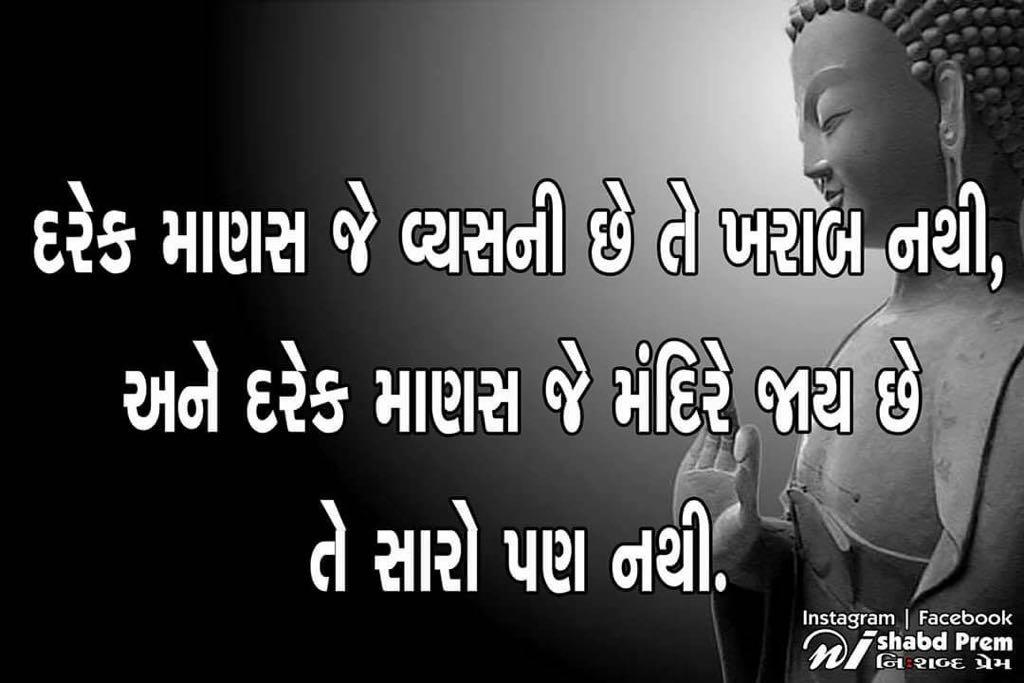Gujarati-Whatsapp-Status-images-24.jpg