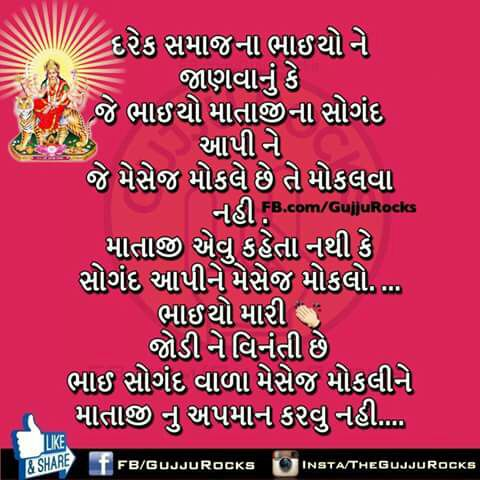 Gujarati-Whatsapp-Status-images-27.jpg