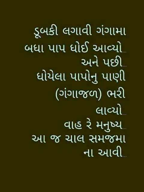 Gujarati-Whatsapp-Status-images-30.jpg