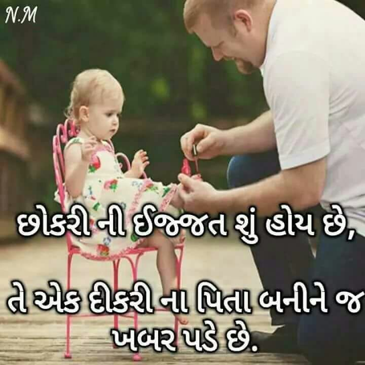 Gujarati-Whatsapp-Status-images-31.jpg