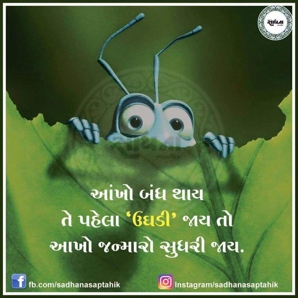 Gujarati-Whatsapp-Status-images-33.jpg