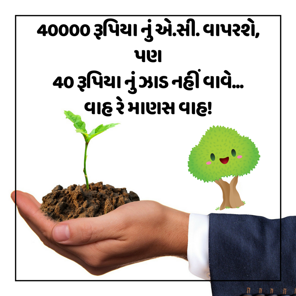 Gujarati-Whatsapp-Status-images-35.png