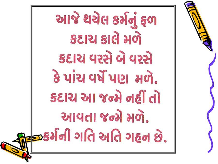 Gujarati-status-Quotes-message-1.jpg