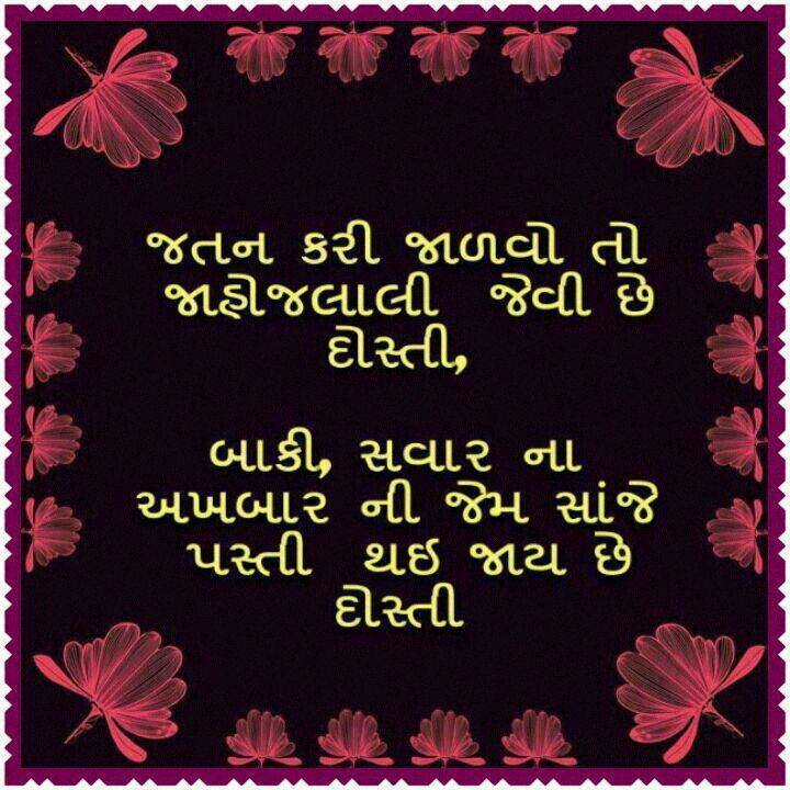 Gujarati-status-Quotes-message-10.jpg