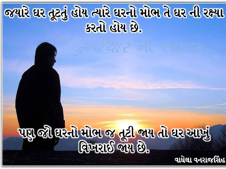 Gujarati-status-Quotes-message-11.jpg