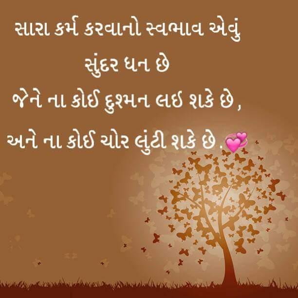 Gujarati-status-Quotes-message-13.jpg